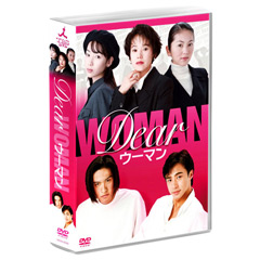 松竹 DearウーマンDVD-BOX DB-0584 [DB0584]