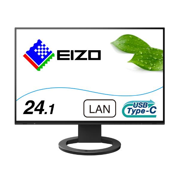 EIZO 24.1型液晶ディスプレイ FlexScan ブラック EV2495-BK EV2495BK RNH 引出物 最短で翌日配送! 名入れ 音楽会 出産祝