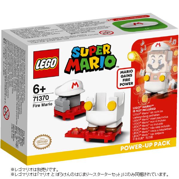 当店一番人気 レゴ スーパーマリオ タイムセール の冒険をさらに楽しくするカッコいい変身スーツ レゴジャパン LEGO 71370 71370フアイアマリオパワ-アツプパツク ファイアマリオ パック パワーアップ