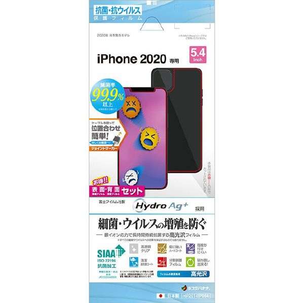 抗菌 抗ウィルス光沢フィルム ラスタバナナ iPhone 両面セット HP2514IP054 全品最安値に挑戦 期間限定 12 mini用抗菌