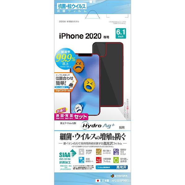 抗菌 抗ウィルス光沢フィルム 売店 ラスタバナナ ファッション通販 iPhone 12 両面セット Pro用抗菌 HP2565IP061