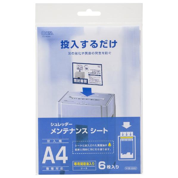投入するだけの手を汚さない簡単メンテナンス オーム電機 シュレッダーメンテナンスシート SCMS6N 高品質新品 人気ブランド多数対象 SC-MS6N