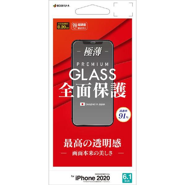 期間限定特別価格 最高の透明感 ラスタバナナ iPhone 12 GP2573IP061 Pro用ガラスパネル 光沢 SALE開催中 0.2mm