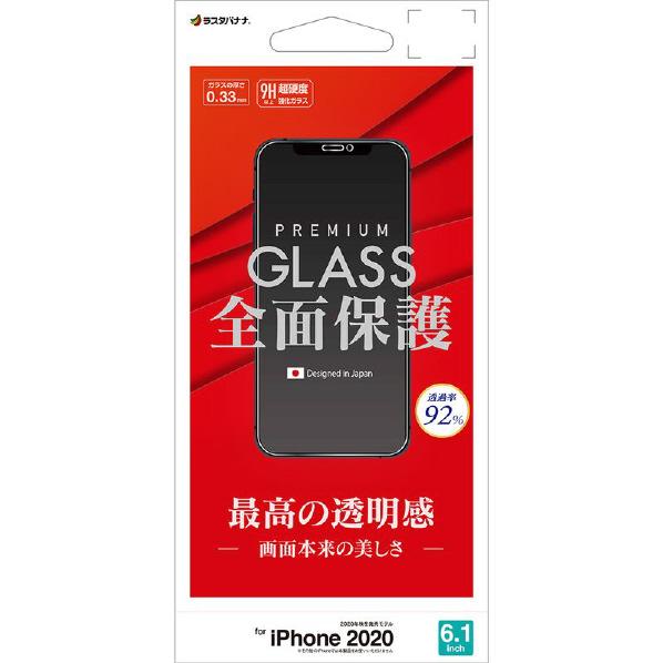 最高の透明感 ラスタバナナ iPhone ご予約品 12 Pro用ガラスパネル 0.33mm 激安☆超特価 光沢 GP2574IP061