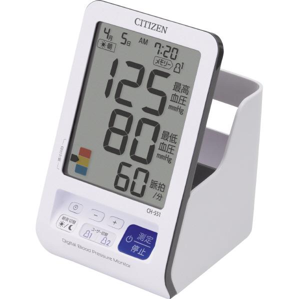 液晶画面が大きく見やすい シチズン 高価値 上腕式血圧計 ホワイト CH551CC バースデー 記念日 ギフト 贈物 お勧め 通販 CH551-CC