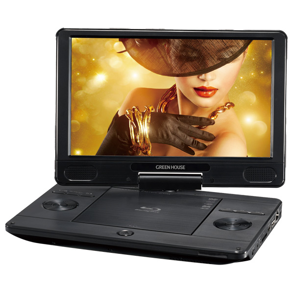 外出先でも美しい映像を楽しめるポータブルブルーレイプレーヤー グリーンハウス 11.6型ポータブルブルーレイディスクプレーヤー ブラック GHPBD11BBK 買い物 GH-PBD11B-BK 激安超特価