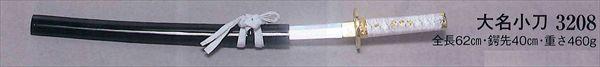 大名小刀 踊り用日本刀 全長約62cm[ 刀 刀剣 日本刀 模擬刀 模造刀 舞台用 小道具 アルミ Ts3208 ]