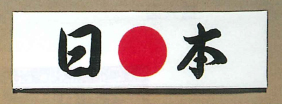 国際試合の応援にもおすすめな日の丸入り日本はちまきです。 ハチマキ手ぬぐい 日本