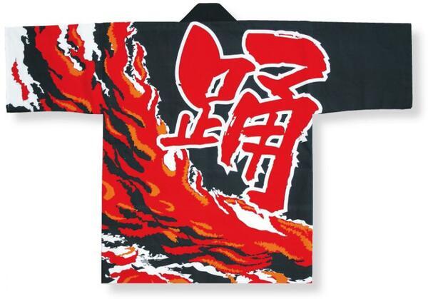 顔料染法被【炎・踊】黒・赤大人フリーサイズ