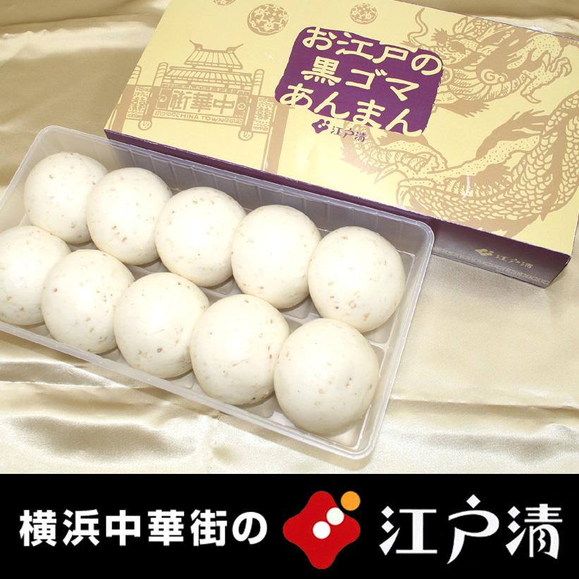 """◆◇江户的黑芝麻豆包(1箱10个装)◇◆受欢迎的""""含核桃的黑芝麻豆包""""变成了小尺寸"""