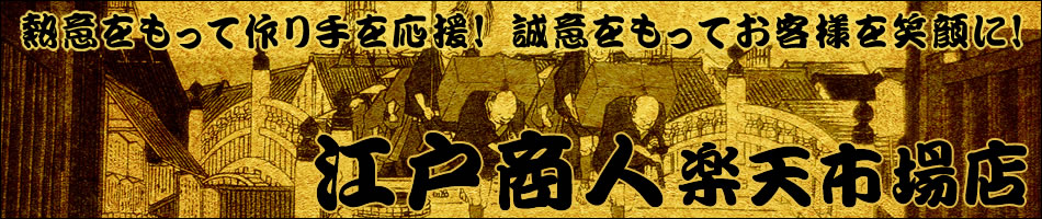 江戸商人 楽天市場店:熱意をもって作り手を応援!誠意をもってお客様を笑顔に!