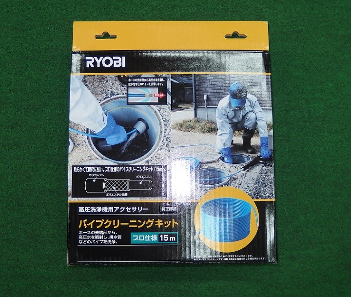 リョービ 高圧洗浄機用アクセサリー パイプクリーニングキット(プロ用) 6710087 AJP 新品