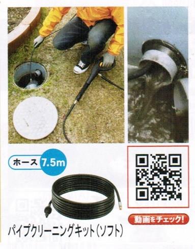 リョービ 高圧洗浄機用アクセサリー パイプクリーニングキット ソフト 6710137 AJP 新品