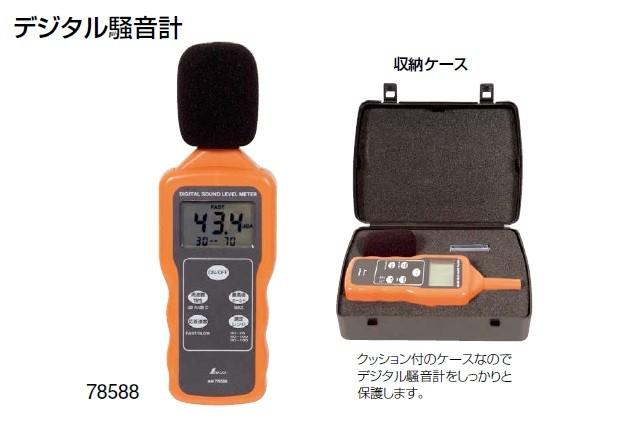 シンワ 78588 デジタル騒音計 新品