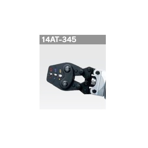 泉精器 14AT-345 電動油圧式 多機能工具 REC-Li14MS用アタッチメント 新品