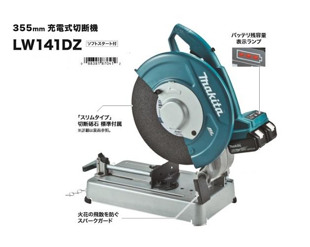 マキタ LW141DZ+BL1860Bx2+DC18RD 18X2=18V 355mm充電式切断機+バッテリX2個+2口急速充電器セット 新品