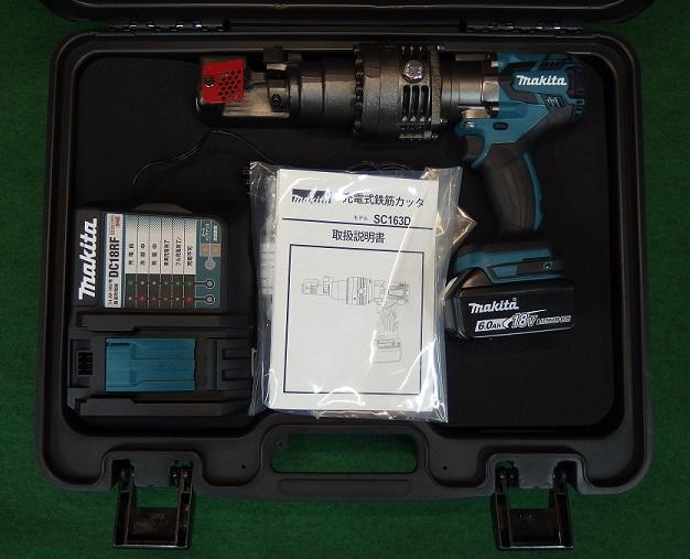 マキタ SC163DRG 18V-16mm充電式鉄筋カッタ 携帯油圧式 BLモ-タ搭載 新品 作業量・切断速度アップ