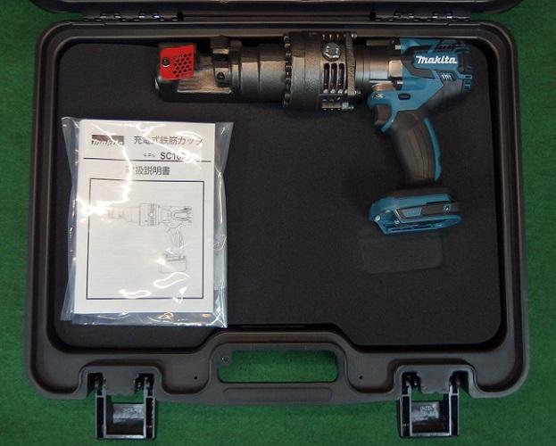 マキタ SC163DZK 18V-16mm充電式鉄筋カッタ 携帯油圧式 BLモ-タ搭載 本体のみ+ケ-ス バッテリ・充電器別売 新品 作業量・切断速度アップ