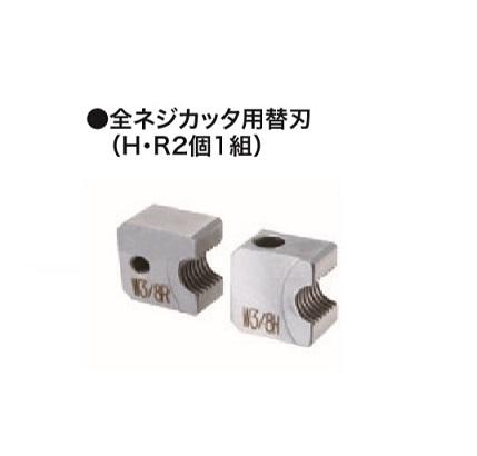 マキタ SC09002730 充電式全ネジカッタ SC121D用替刃 W3/8 2個1組 新品 SC121DRG