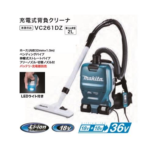 マキタ VC261DZ 18Vx2=36V充電式背負いクリーナー 本体のみ+サイクロンアタッチメント A-67169 バッテリ・充電器別売 新品 パワフル&コ-ドレス