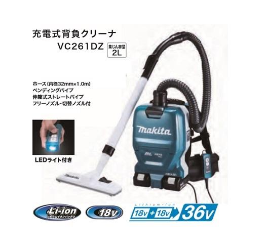 マキタ VC261DZ 18Vx2=36V充電式背負いクリーナー 電池:BL1860Bx2個+充電器:DC18RD+サイクロンアタッチメント:A-67169付セット 新品 パワフル&コ-ドレス