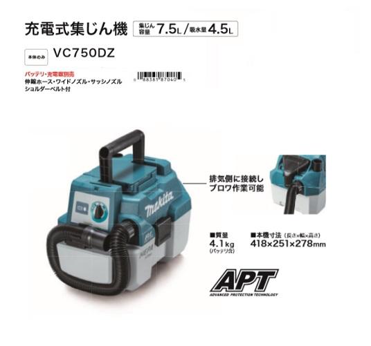 マキタ VC750DZ 18V 乾湿両用 充電式集じん機 本体のみ バッテリ・充電器別売 新品 肩掛けベルト付