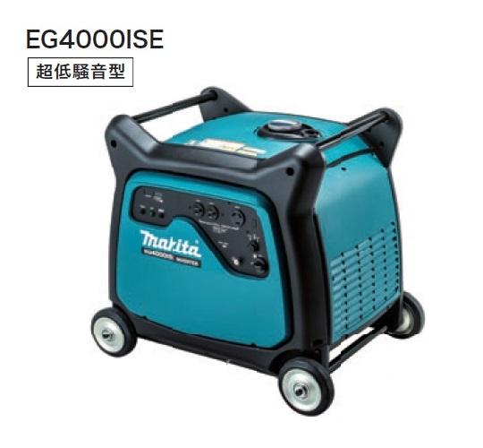 マキタ EG4000ISE インバ-タ-発電機 新品 ヤマハ EF4000ISE OEM品 北海道、沖縄県およびその他の県の離島は発送不可 代引き不可