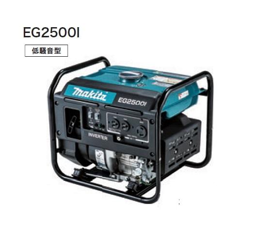 マキタ EG2500I インバ-タ-ガソリンエンジン発電機 新品 ヤマハ FE2500I OEM 同等品 やまびこ 発電機 防災