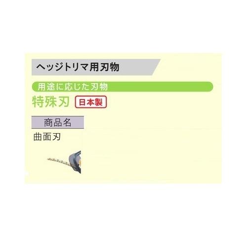 リョ-ビ 6731067 ヘッジトリマ用替刃 特殊刃 曲面刃 刃幅420mm 日本製 新品 適応機種 HT-4200C HT-5000 HT-4200H HT-4200 生垣バリカン