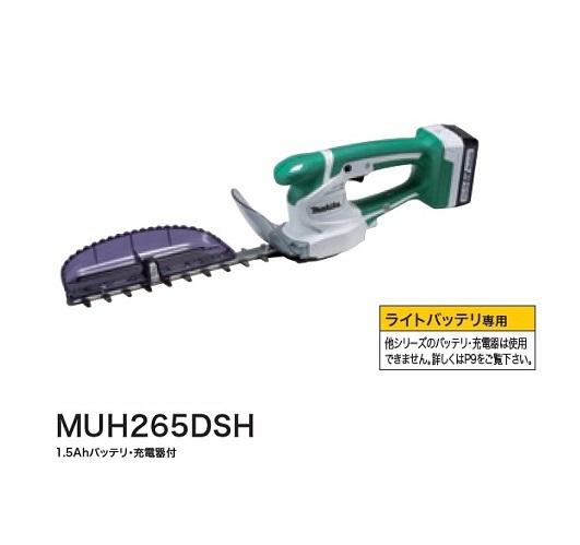 マキタ MUH265DSH 14.4V-1.5Ah充電式ミニ生垣バリカン 刈込み幅260mm 特殊コ-テイング刃仕様 ライトバッテリ専用モデル 新品