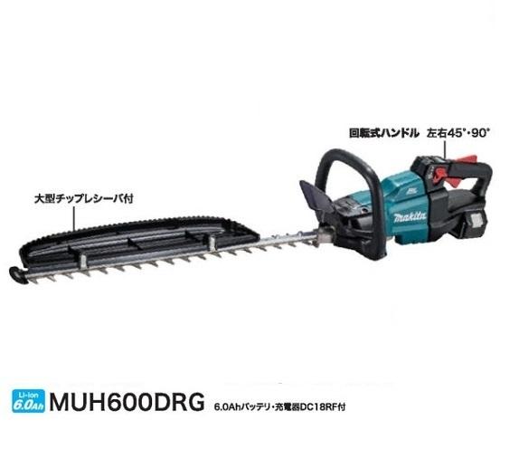 マキタ MUH600DRG 18V-6.0Ah 充電式へッジトリマ 刈込み幅600mm 特殊コ-テイング刃仕様 チップレシ-バ付 新品 送料無料 代引き不可