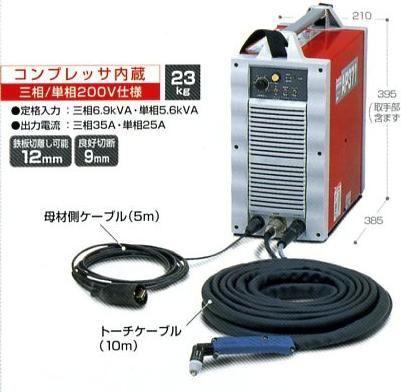 マキタ AP371 エアプラズマ切断機 コンプレッサ内蔵タイプ 鉄板切離し可能:12mm 鉄板良好切断:9mm 単相・三相200V 新品