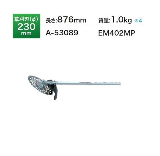 マキタ EM402MP スプリット草刈機 MUX60DZ用刈払アタッチメント 草刈刃φ230mm A-53089 新品