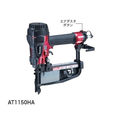 マキタ AT1150HA 11.3mm高圧フロ-リング用エアタッカ 新品