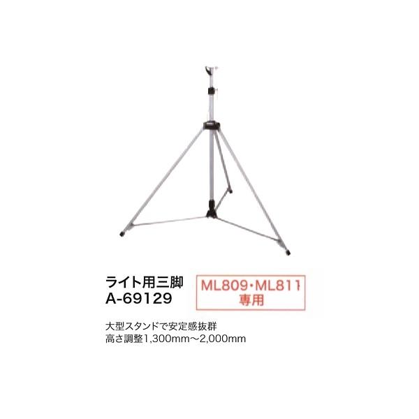 マキタ A-69129 充電式LEDスタンドライト専用三脚 ML811 ML809 専用 新品 A69129