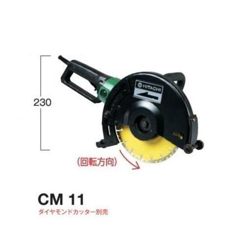 HiKOKI CM11 305mmカッタ ダイヤモンドホイ-ル別売 単相100V 新品 ハイコ-キ 日立工機