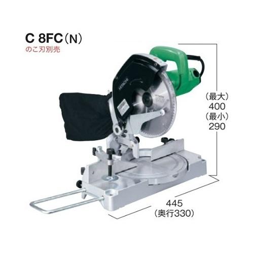 HiKOKI C8FC(N) 216mm卓上マルノコ のこ刃別売 単相100V 新品 C8FC N ハイコ-キ 日立工機