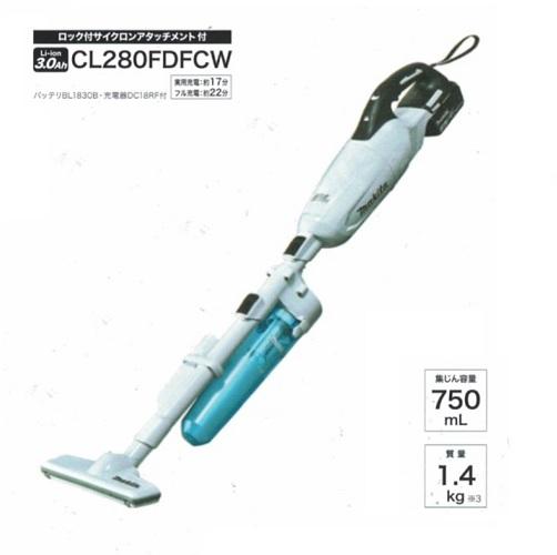 マキタ CL280FDFCW 18V充電式クリ-ナ- カプセル式 スライド+トリガスイッチ+サイクロンアタッチメント付 ブラシレスモ-タ-搭載 白 新品