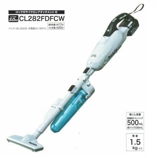 マキタ CL282FDFCW 18V充電式クリ-ナ- 紙パック式 ワンタッチスイッチ+サイクロンアタッチメント付 ブラシレスモ-タ-搭載 白 吸引力と耐久性UP 新品