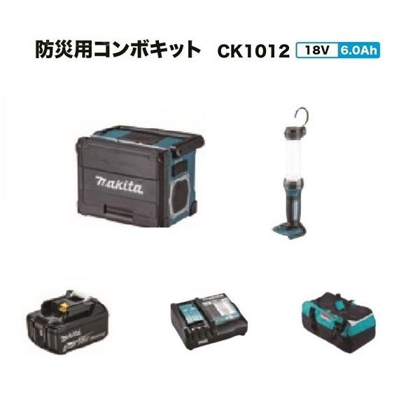 マキタ CK1012 18V防災用コンボキット TV100 ML807 BL1860B DC18RF 18V 6.0Ah ライト スマホ充電 バッテリ 充電器 防災用 キャンプ 新品