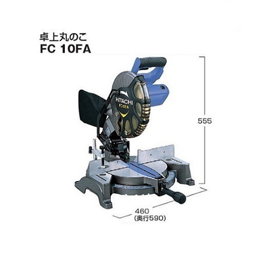 HiKOKI FC10FA 255mm卓上マルノコ チップソー付 単相100V DIYモデル 新品 ハイコ-キ 日立工機