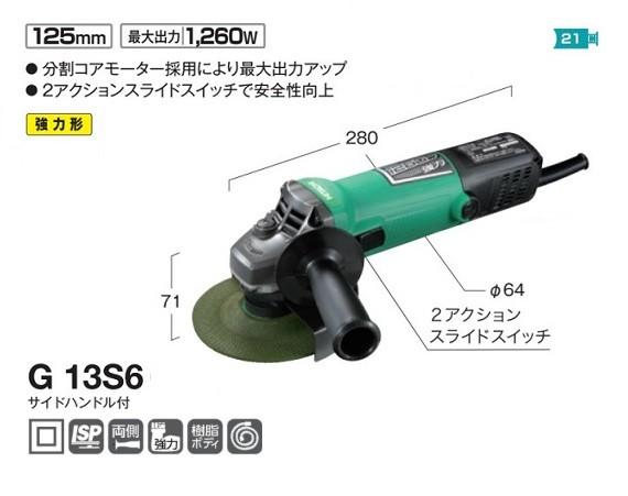日立 125mm電気ディスクグラインダー G13S6 新品
