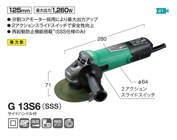 日立 再起動防止機能搭載125mm電気ディスクグラインダー G13S6(SSS) 新品