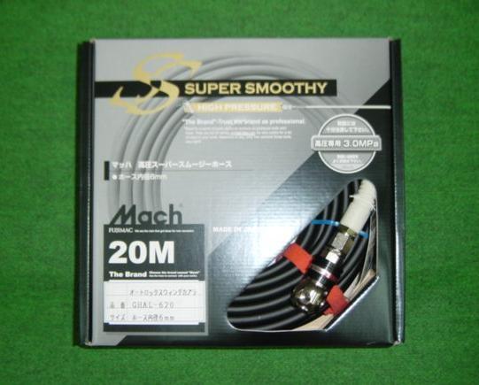 マッハ GHAL-620 スイングカプラ付高圧用スーパ-スムージーホ-ス φ6x20m 黒 新品 フジマック GHAL620