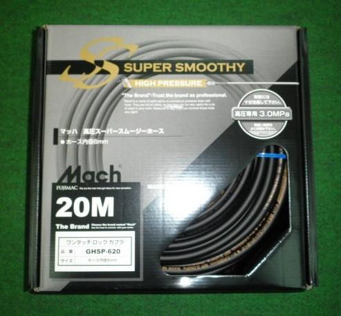 マッハ GHSP-620 ロック一発カプラ付高圧用スーパ-スムージーホ-ス φ6x20m 黒 新品 フジマック GHSP620