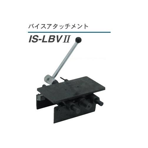 イクラ ライトボーラー用バイスアタッチメント IS-LBV2 新品