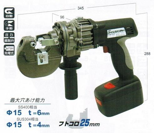送料無料 イクラ コードレスパンチャー IS-MP15LX 新品