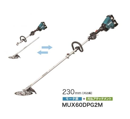 マキタ MUX60DPG2M 18Vx2=36V 6.0Ah 充電式分割棹式スプリット草刈機 新品