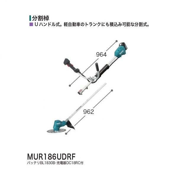 マキタ MUR186UDRF 18V-3.0Ah 分割棹式充電式草刈機 Uハンドル仕様 軽快チップソ-付 新品