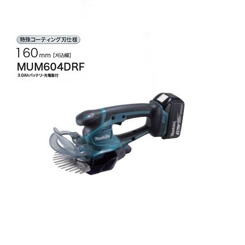 マキタ MUM604DRF 18V-3.0Ah充電式芝生バリカン 特殊コ-テイング刃仕様 新品